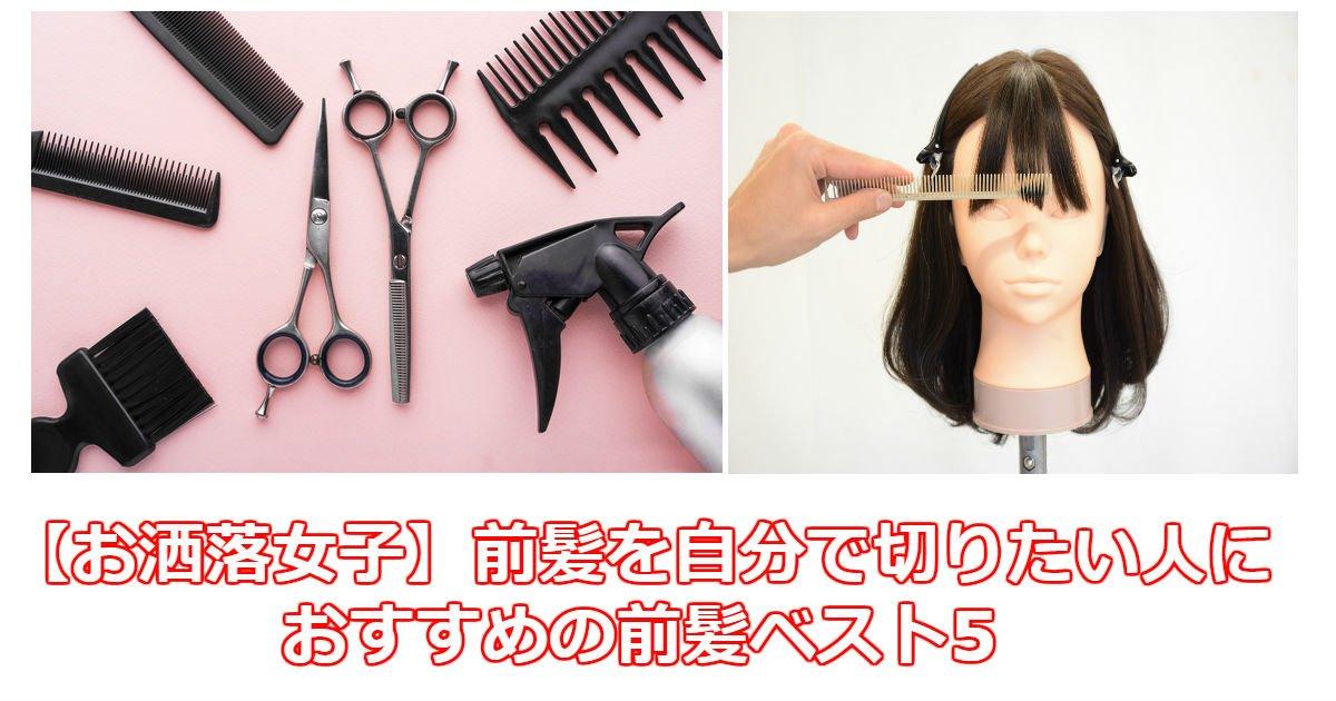 aa 1 - 【お洒落女子】前髪を自分で切りたい人におすすめの前髪ベスト5