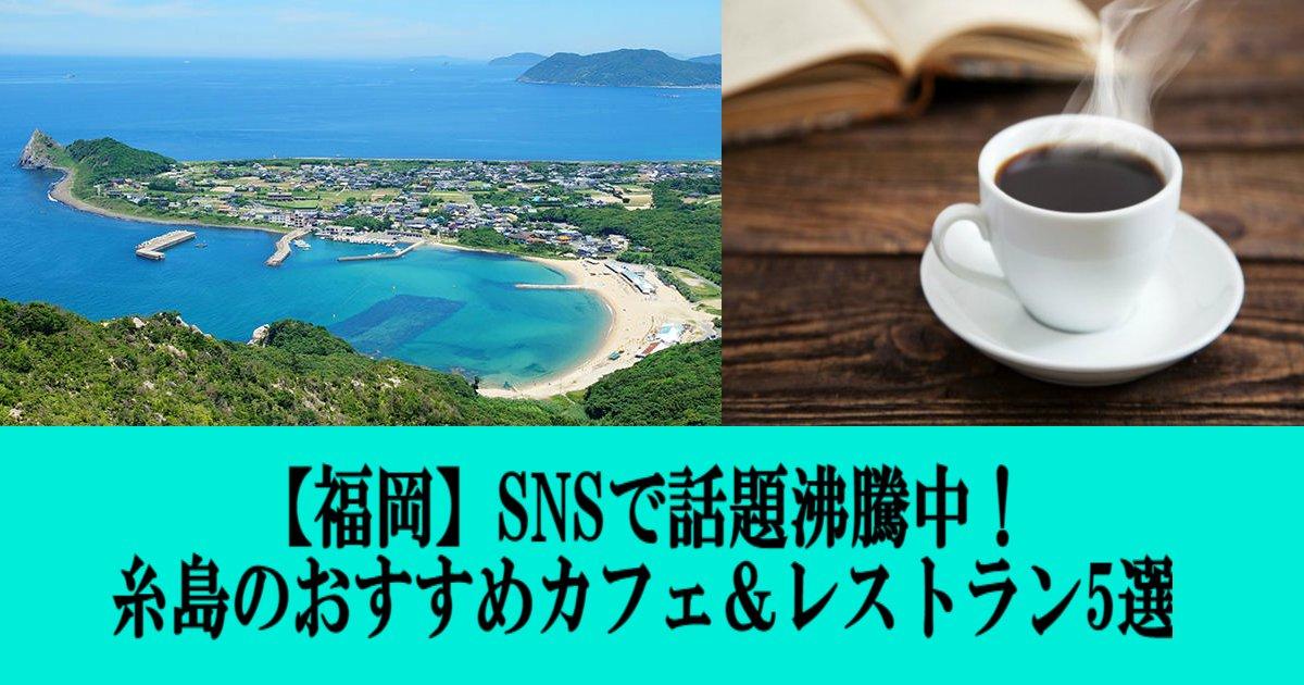 aa 10 - 【福岡】SNSで話題沸騰中!糸島のおすすめカフェ&レストラン5選!