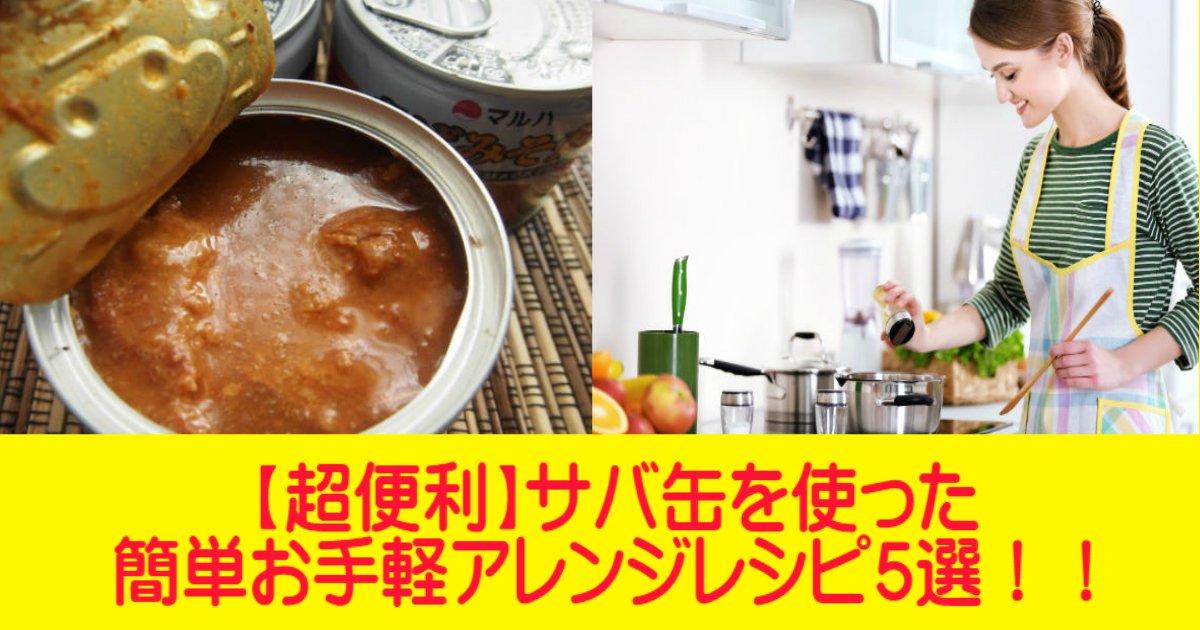 aa 15.jpg?resize=1200,630 - 【超便利】サバ缶を使った簡単お手軽アレンジレシピ5選!!