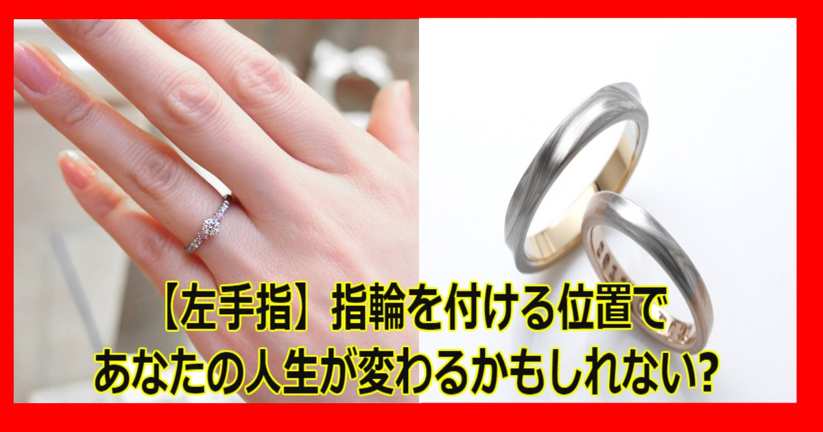 aa 16.jpg?resize=1200,630 - 【左手指】指輪を付ける位置であなたの人生が変わるかもしれない?