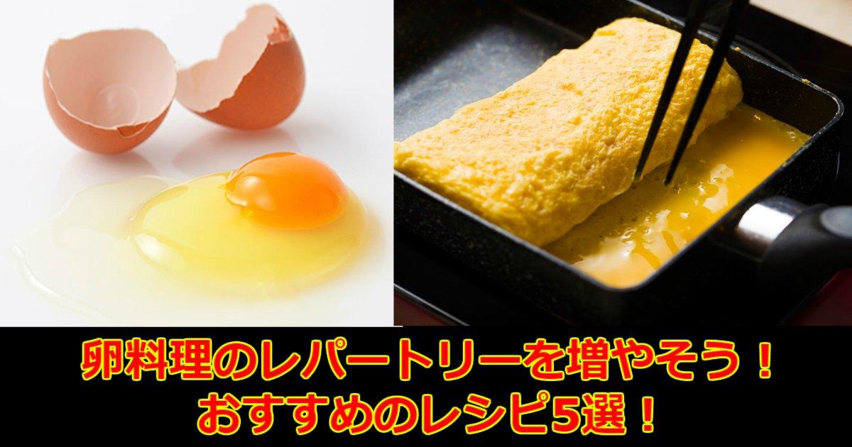 aa 17.jpg?resize=1200,630 - 卵料理のレパートリーを増やそう!おすすめのレシピ5選!