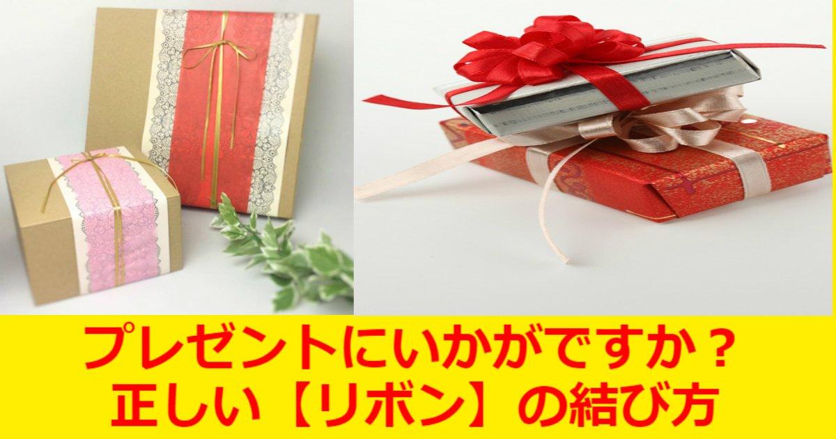 aa 18.jpg?resize=1200,630 - 大切な人へプレゼントを贈るときにやってみたい【リボン】の結び方