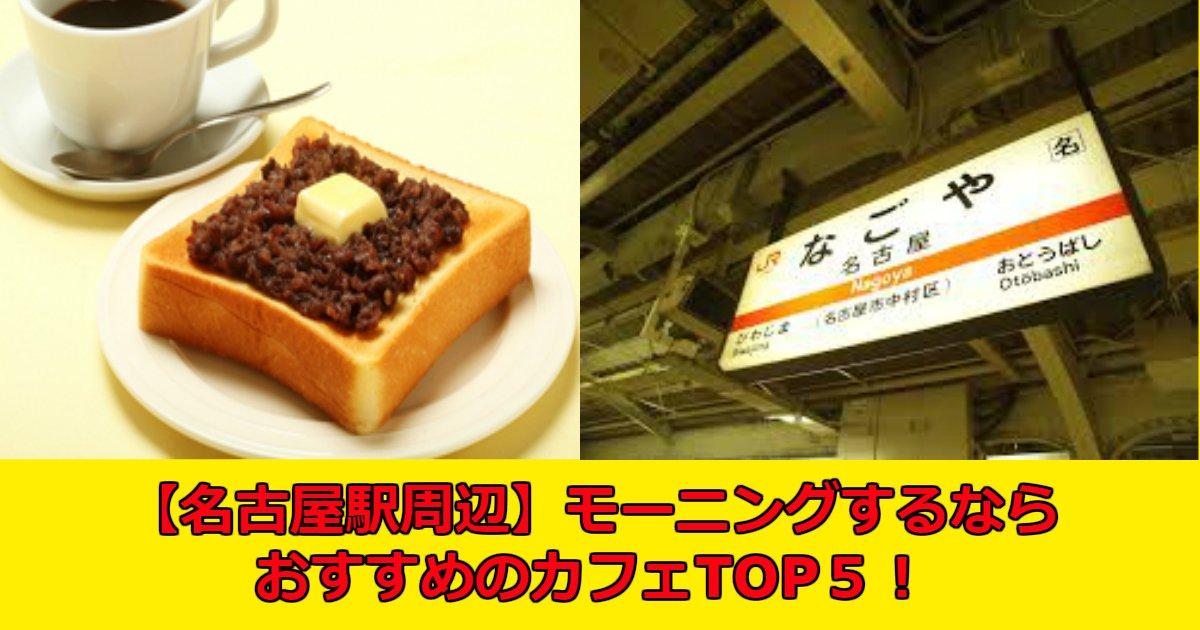 aa 2 - 【名古屋駅周辺】モーニングするならおすすめのカフェTOP5!