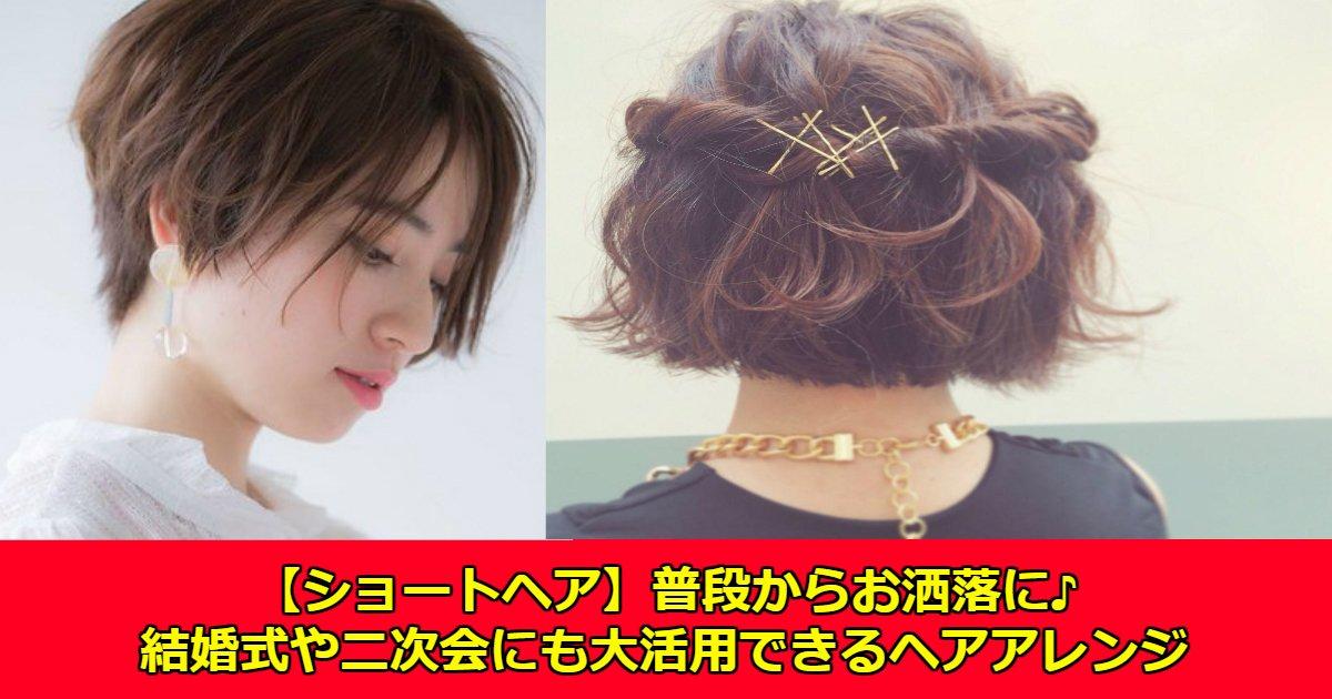aa 7 - 【ショートヘア】普段からお洒落に♪結婚式や二次会でも使えるヘアアレンジまとめ