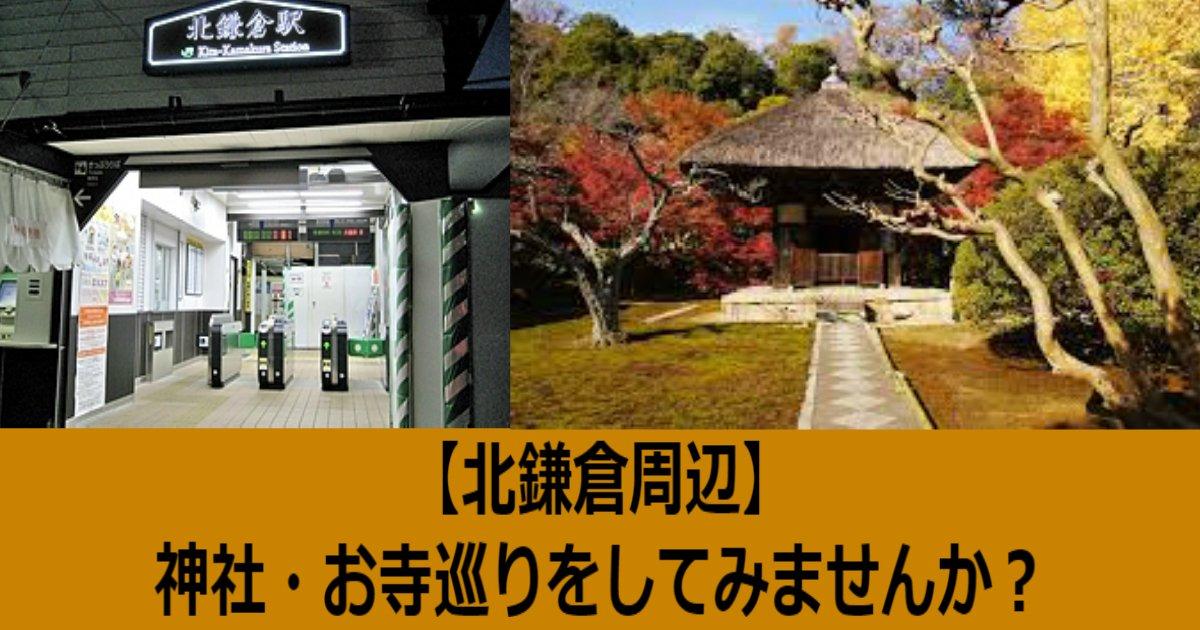 aa 9 - 【北鎌倉周辺】で神社・お寺巡りをしてみませんか?