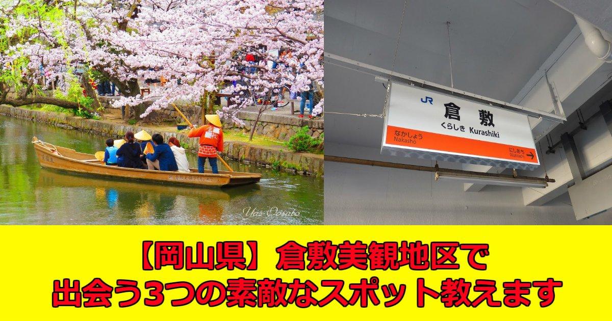 aaa 1.jpg?resize=648,365 - 【岡山県】倉敷美観地区で出会う3つの素敵なスポット教えます