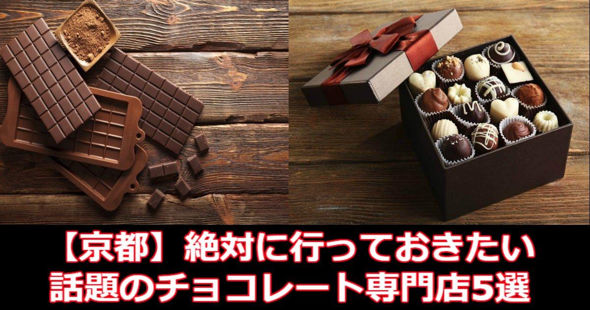 aaa 14.jpg?resize=1200,630 - 【京都】絶対に行っておきたい話題の〈チョコレート専門店〉5選!