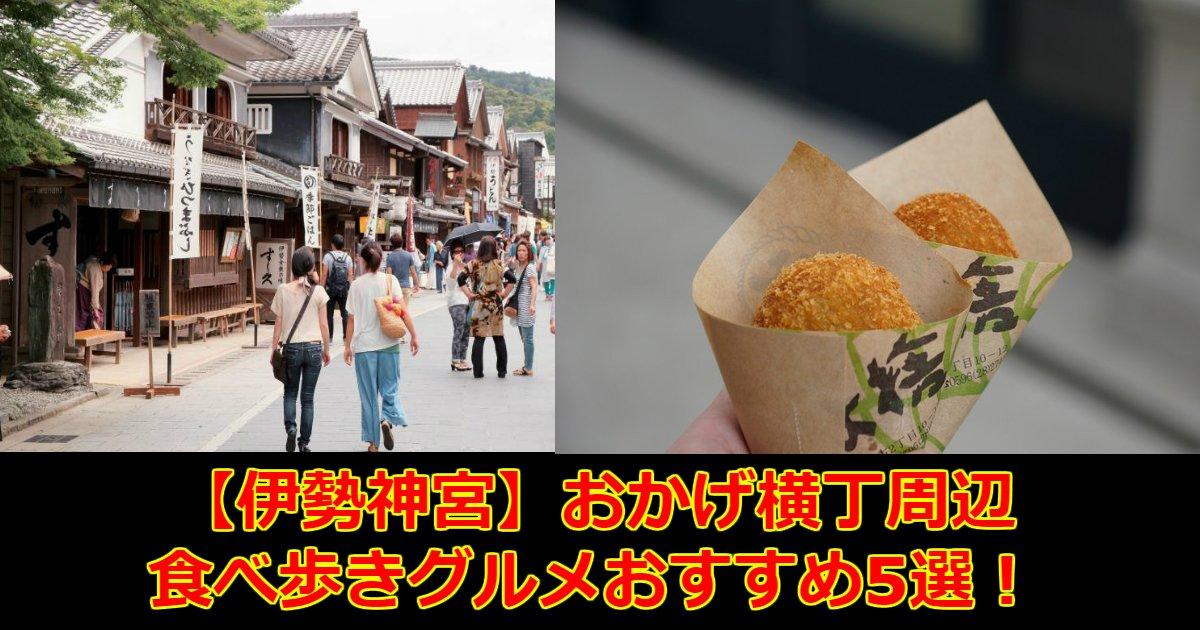 aaa 3.jpg?resize=1200,630 - 【伊勢神宮】おかげ横丁周辺食べ歩きグルメおすすめ5選!