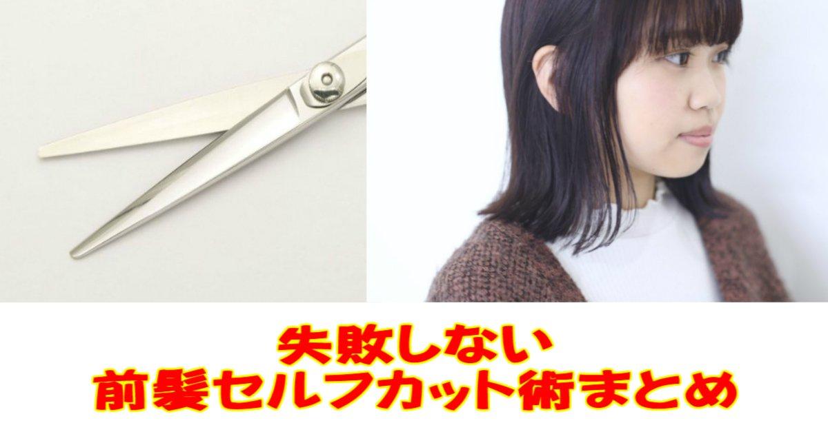 aaa 8 - 【自宅で簡単にできる】 失敗しない前髪セルフカット術まとめ〈動画あり〉