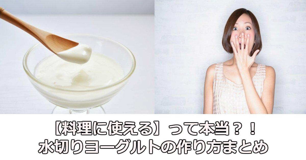 aaaa 1.jpg?resize=300,169 - 【料理に使える】水切りヨーグルトの作り方をまとめてみました。