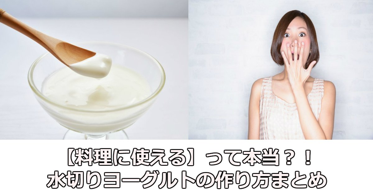 aaaa 1 - 【料理に使える】水切りヨーグルトの作り方をまとめてみました。