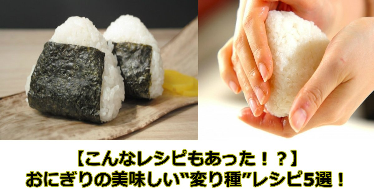 "aaaa 3.jpg?resize=1200,630 - 【こんなレシピもあった!?】おにぎりの美味しい""変り種""レシピ5選!"
