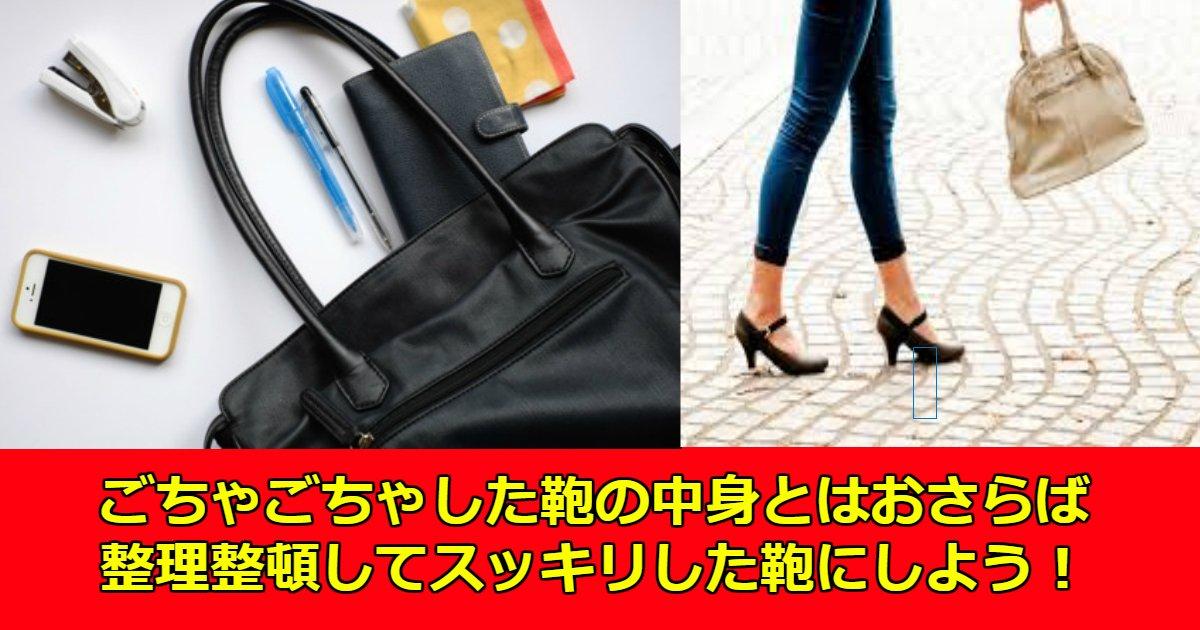 aaaa 5.jpg?resize=1200,630 - 不要なものは入れない!鞄の中身を整理整頓してスッキリした鞄にしましょう!