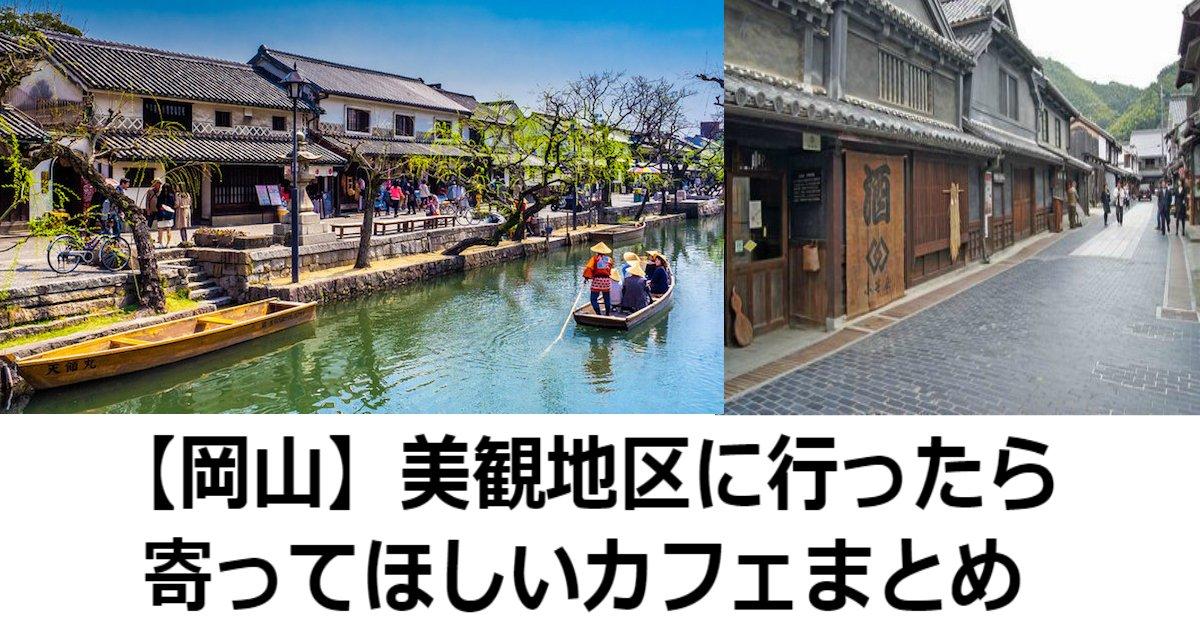 aaaa 6 - 【岡山】美観地区に行ったら寄ってほしいカフェまとめ