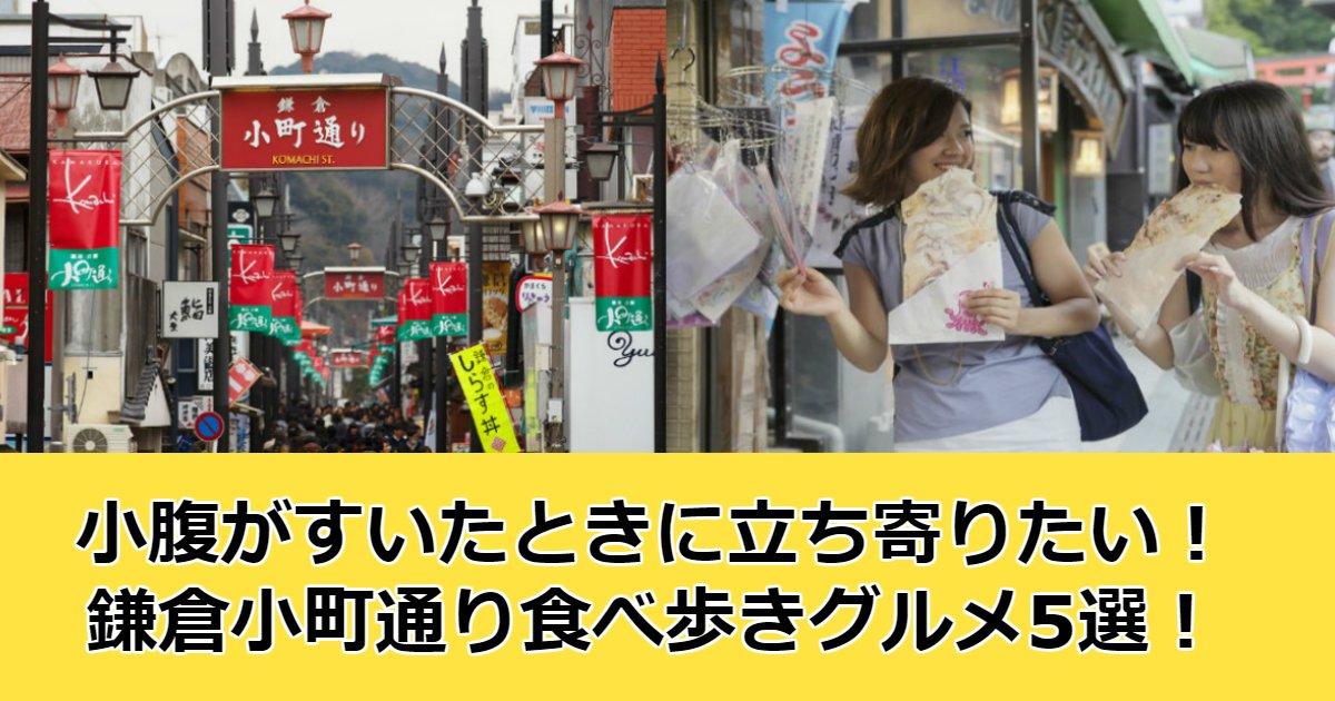 aaaa.jpg?resize=1200,630 - 【鎌倉小町通り】小腹がすいたときに立ち寄りたい!食べ歩きグルメ5選!