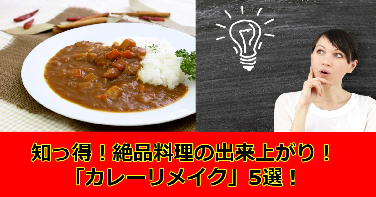 aaaaa.jpg?resize=1200,630 - 絶品料理の出来上がり!作りすぎて余ったカレーで作る「カレーリメイク」5選!