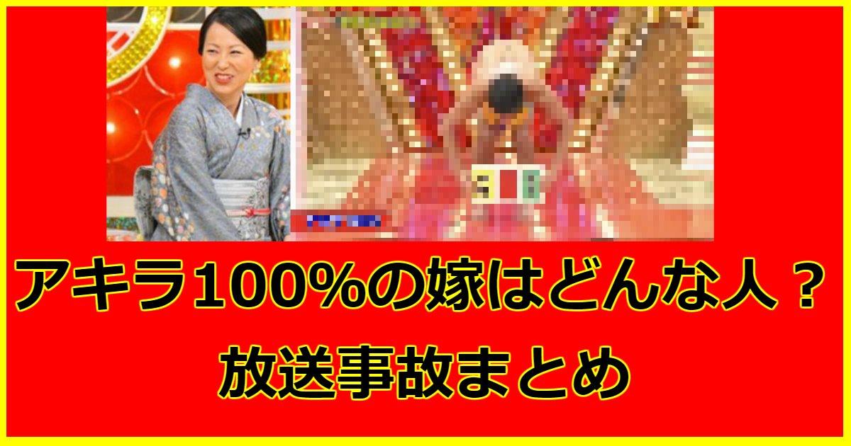 akira.png?resize=1200,630 - アキラ100%の嫁はどんな人?ネタ失敗経験など