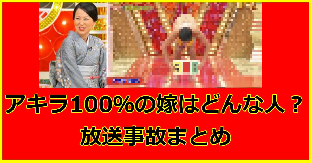 akira.png?resize=300,169 - アキラ100%の嫁はどんな人?ネタ失敗経験など
