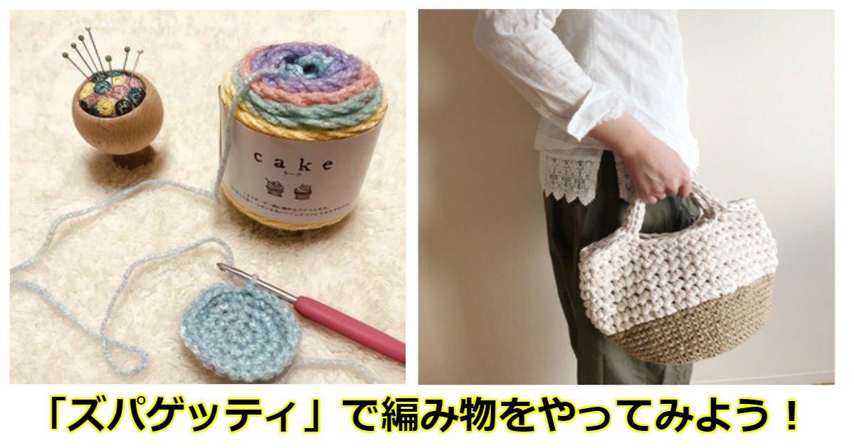 amimono - 【簡単編み物】「ズパゲッティ」を使って編み物デビューしてみませんか?