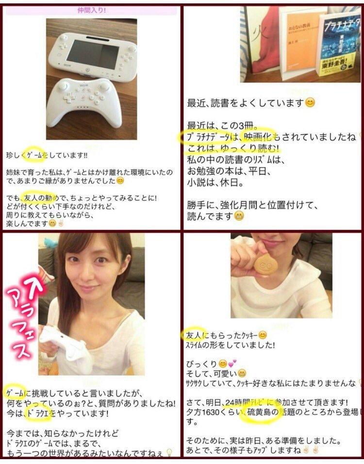 「伊藤綾子 匂わせ 再開」の画像検索結果