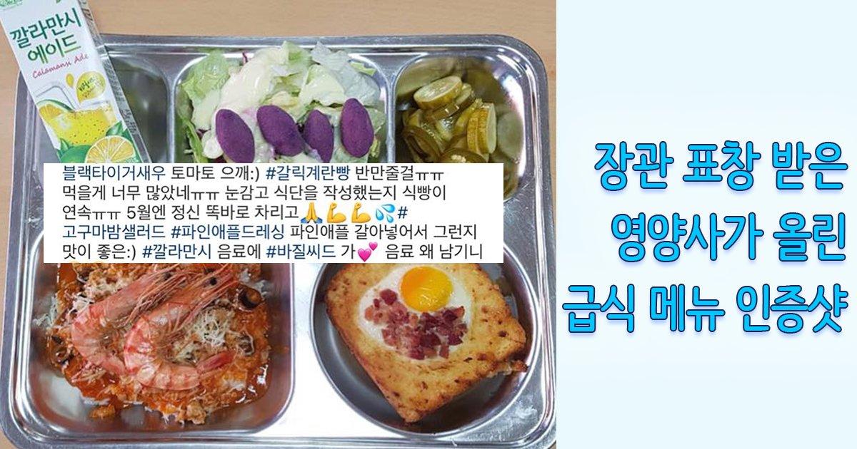 article thumbnail 13 - 급식으로 장관 표창상 받은 영양사님의 급식 일기