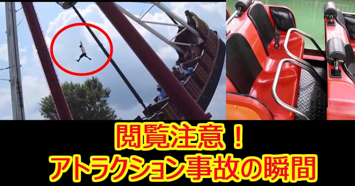atorskusyoziko - 【閲覧注意】恐怖の瞬間!アトラクションで起こった事故映像