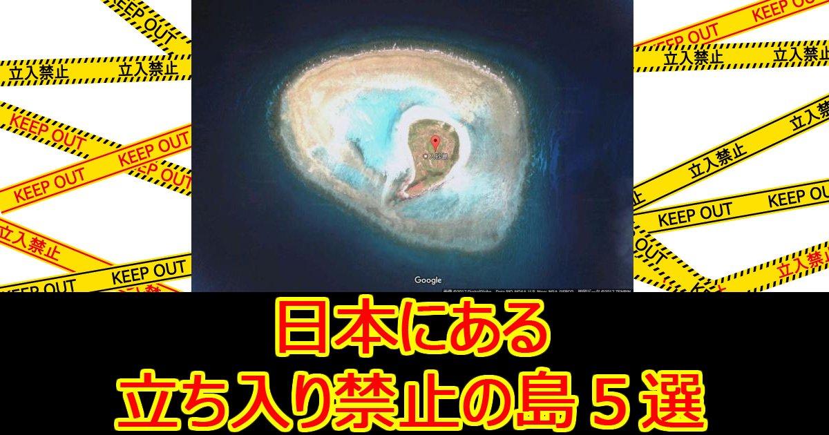 attiirikinshishima.jpg?resize=1200,630 - 危険!一般人が入れない日本にある立ち入り禁止の島