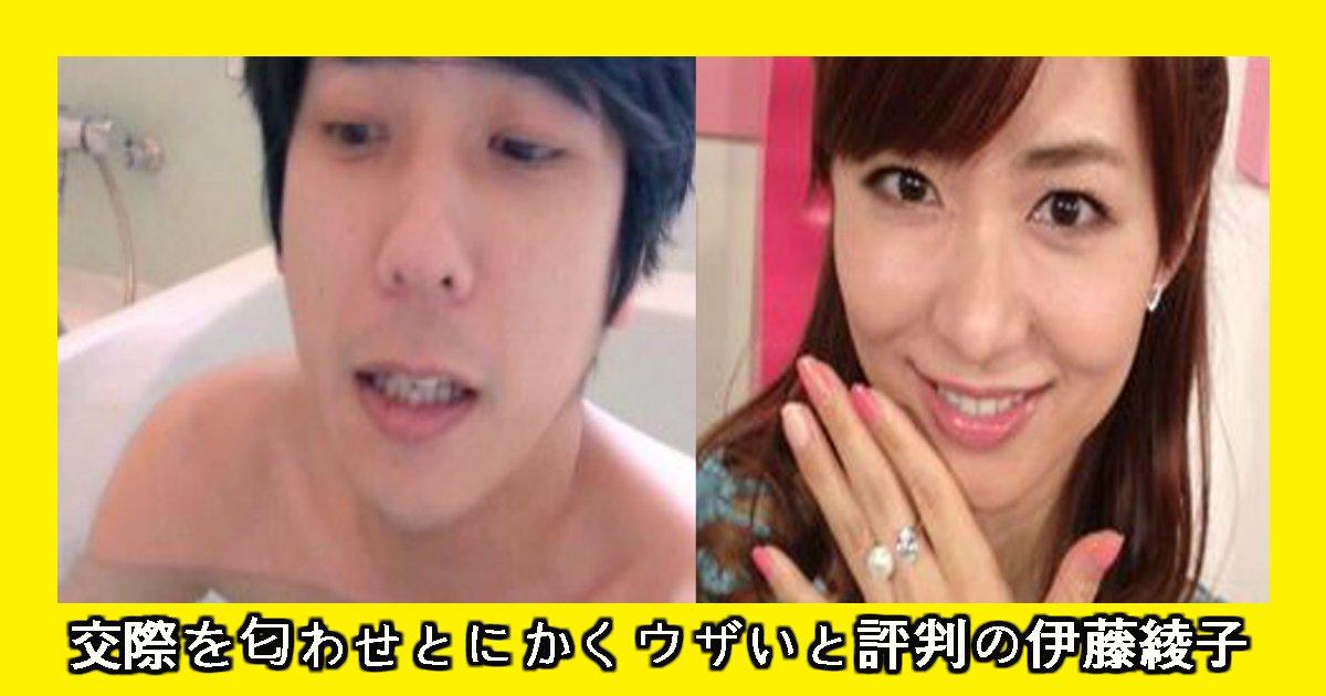 嵐・二宮和也と伊藤綾子の熱愛\u0026結婚説、そして匂わせ画像