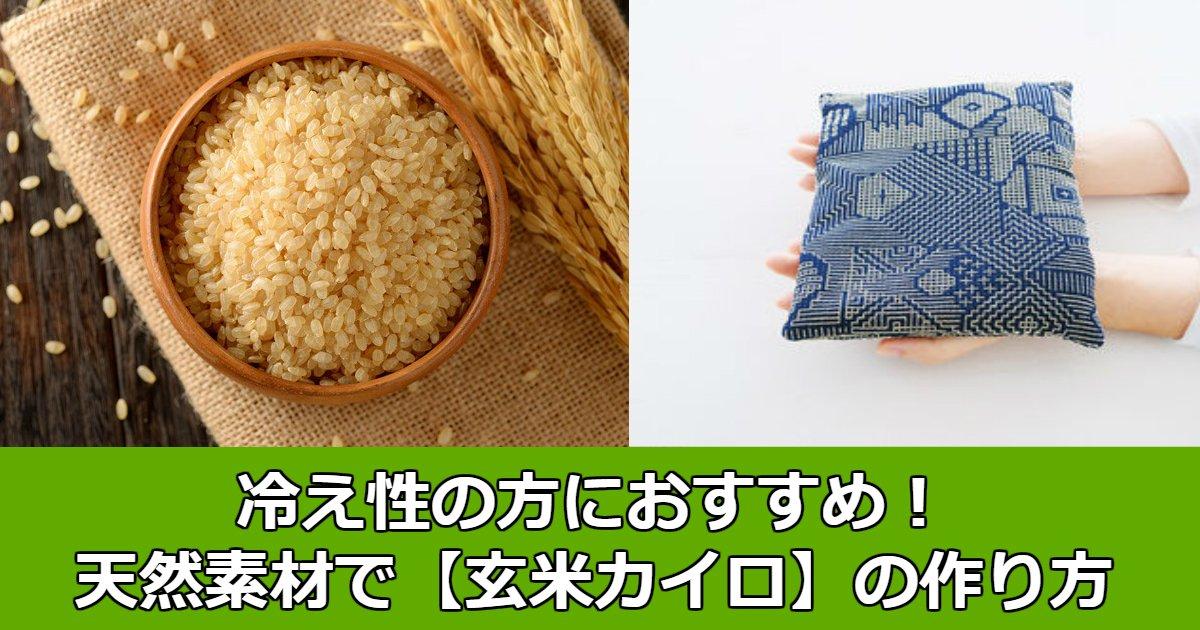 b 4.jpg?resize=1200,630 - 冷え性の方におすすめ!天然素材で【玄米カイロ】の作り方!