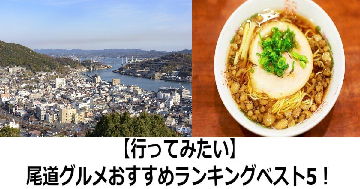 b 6 - 【行ってみたい】尾道グルメおすすめランキングベスト5!