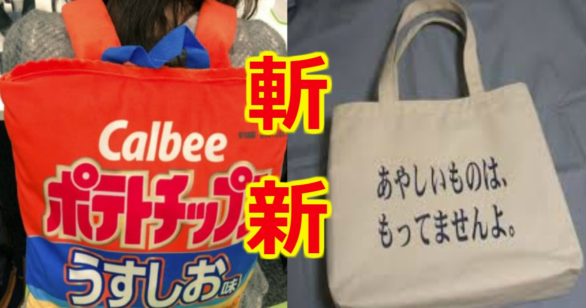 bag.png?resize=648,365 - Twitterで話題沸騰中の「女の価値を決めるバッグ」、あなたのバックはどんなの?