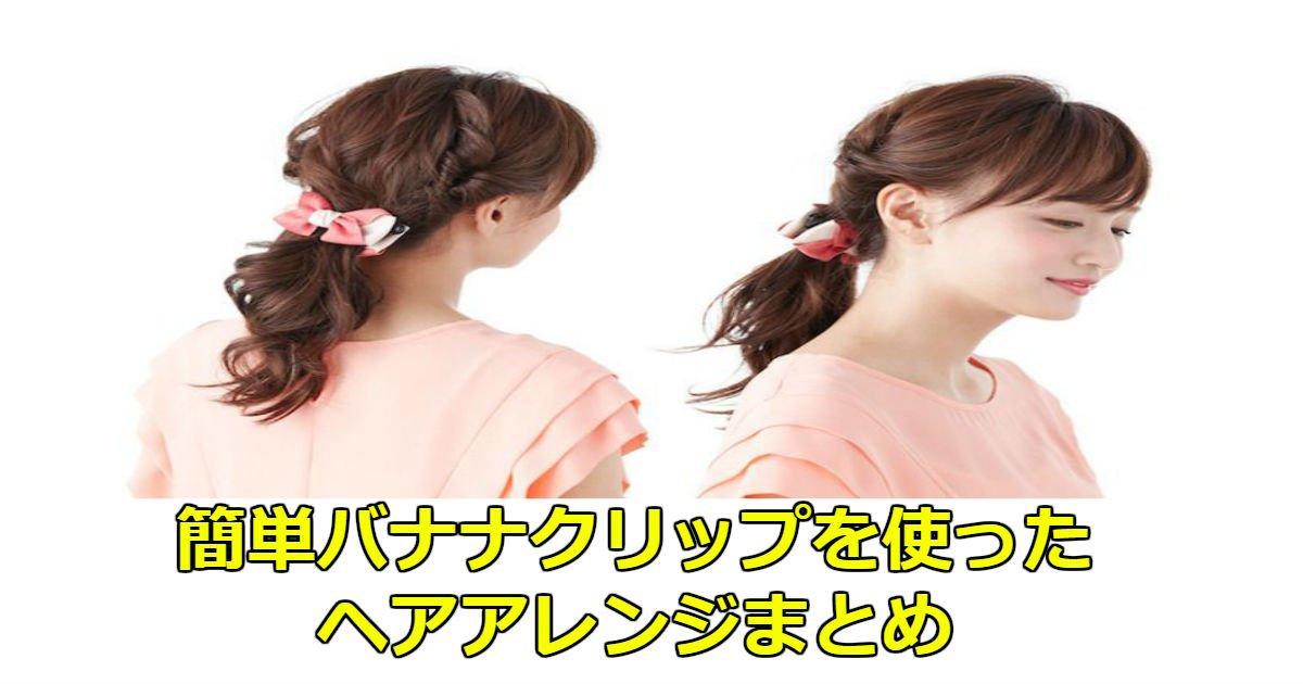 banana - 【大人女性必見】簡単バナナクリップを使ったヘアアレンジまとめ