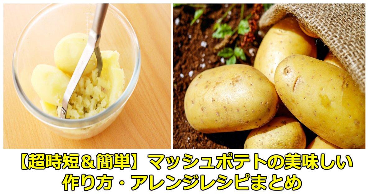 bb 1.jpg?resize=1200,630 - 【超時短&簡単】マッシュポテトの美味しい作り方・アレンジレシピまとめ