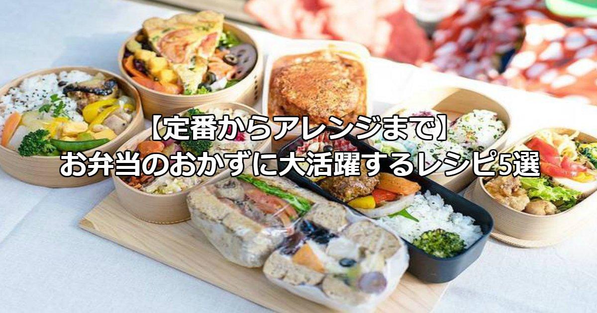 bb 2 - 【定番からアレンジまで】お弁当のおかずに大活躍するレシピ5選