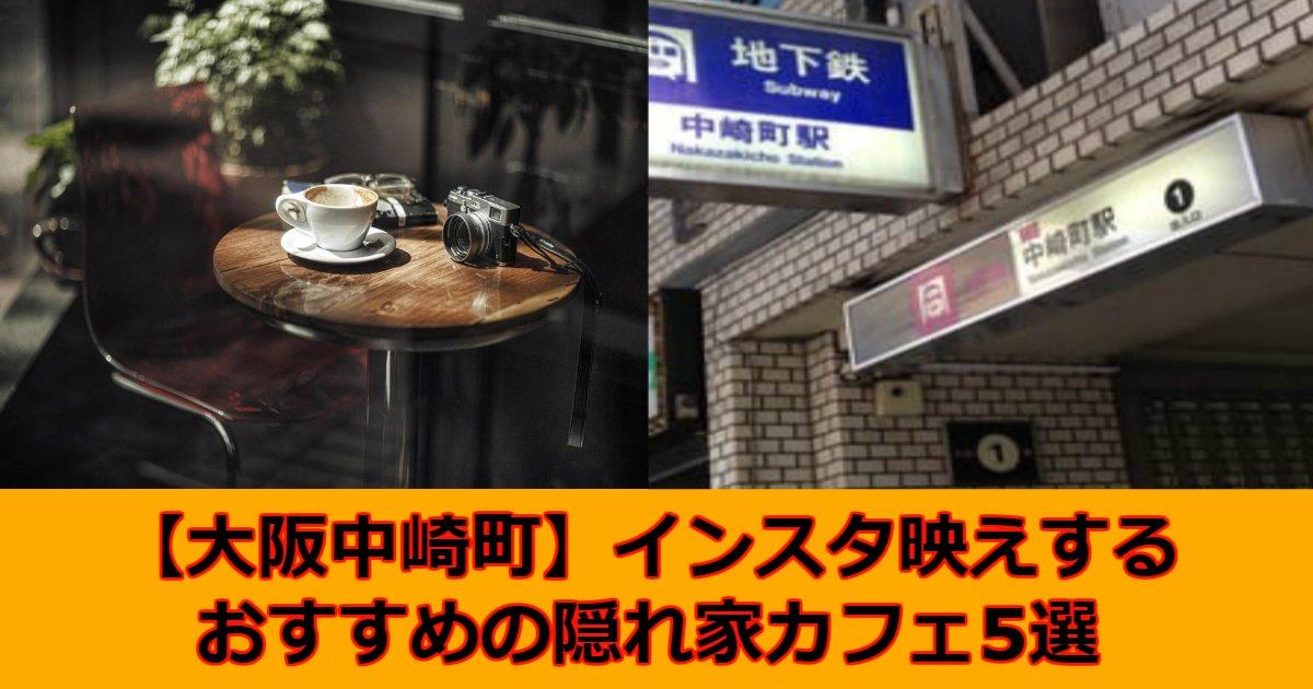bb 3.jpg?resize=1200,630 - 【大阪中崎町】インスタ映えするおすすめの隠れ家カフェ5選