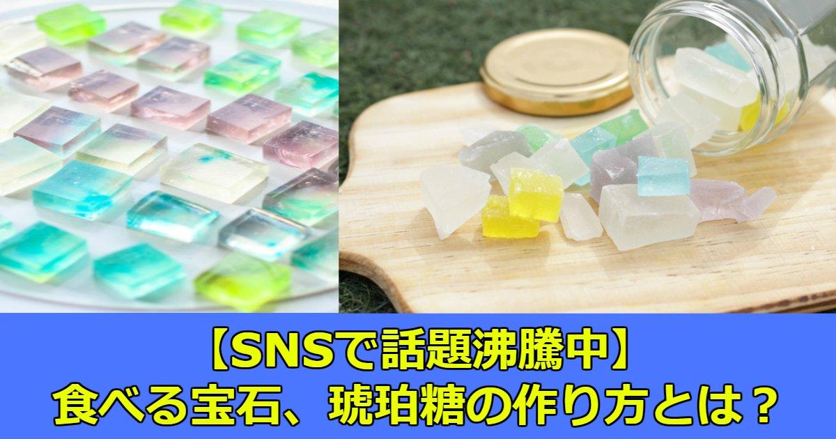 bb 4.jpg?resize=1200,630 - 【SNSで話題沸騰中】食べる宝石と呼ばれる琥珀糖の作り方とは?