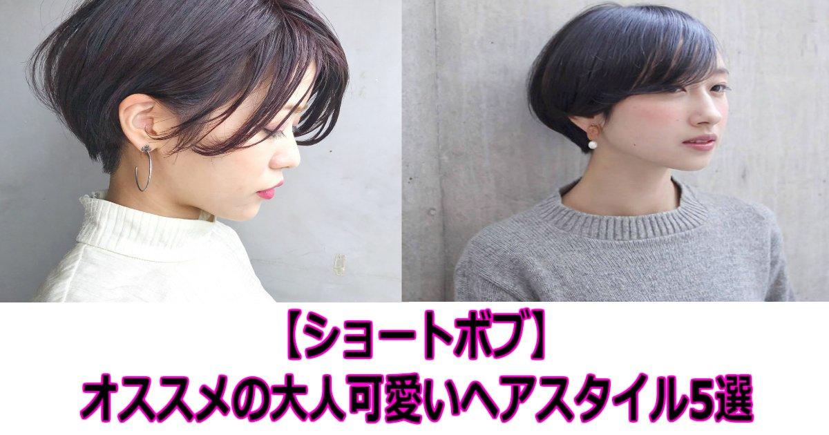 bb 6 - 【ショートボブ】オススメの大人可愛いヘアスタイル5選
