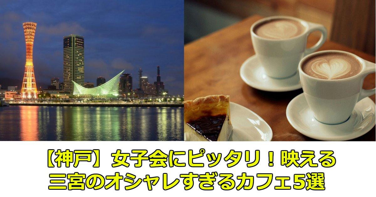 bbb 1 - 【神戸】女子会にピッタリ!映える三宮のオシャレすぎるカフェ5選
