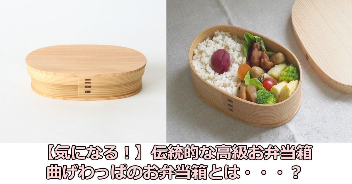 bbb 2.jpg?resize=1200,630 - 【気になる!】日本伝統高級お弁当箱「曲げわっぱ」について詳しく知ろう!