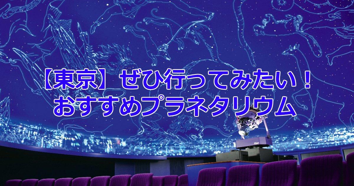 bbb.jpg?resize=1200,630 - 【東京】ぜひ行ってみたい!東京のおすすめプラネタリウム5選