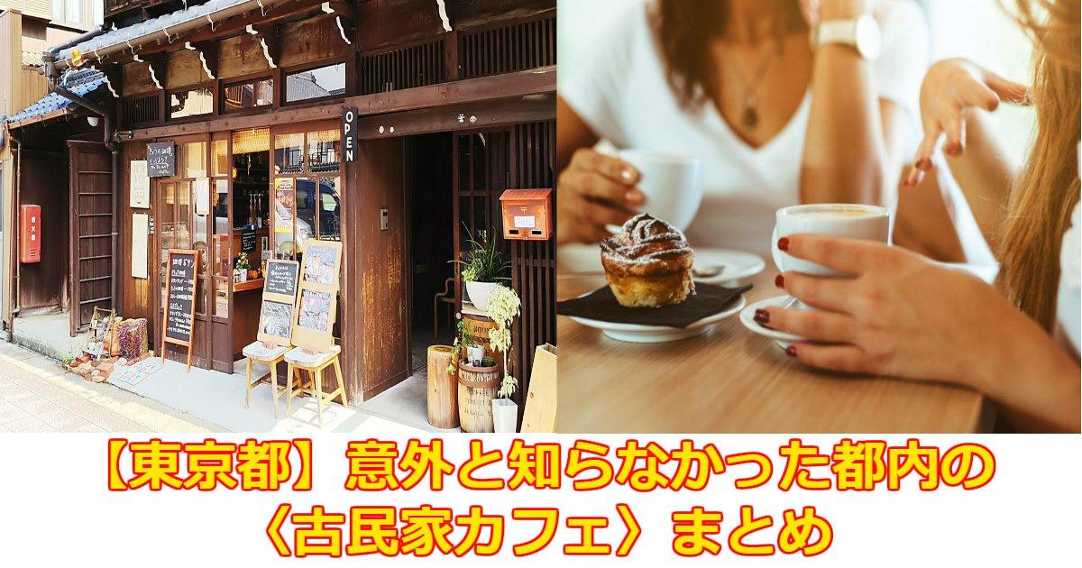 bbbb.jpg?resize=1200,630 - 【東京都】意外と知らなかった都内の〈古民家カフェ〉まとめ