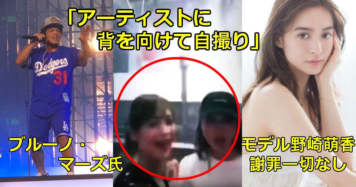 bruno.jpg?resize=1200,630 - 世界的人気歌手が激怒! ライブ中に自撮りしていた 野崎萌香を含めて日本女性4人