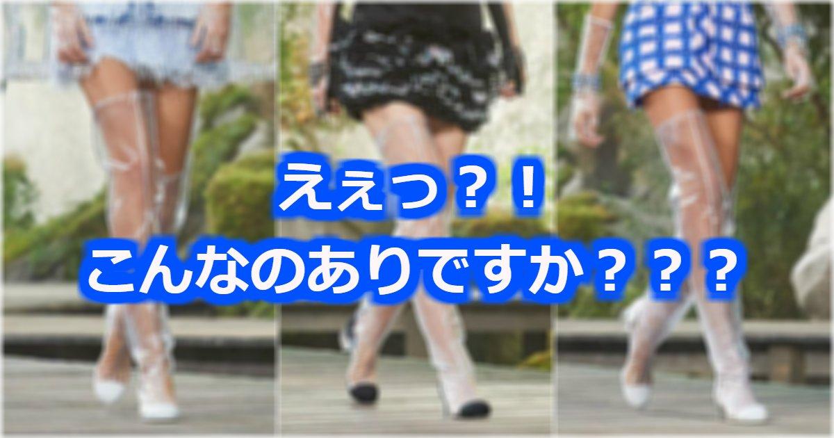 bu tu.png?resize=412,232 - シャネルで15万円のビニールブーツを発売、そんなのありなの?