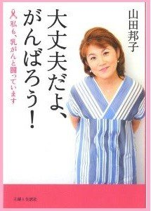「山田邦子 乳がん」の画像検索結果
