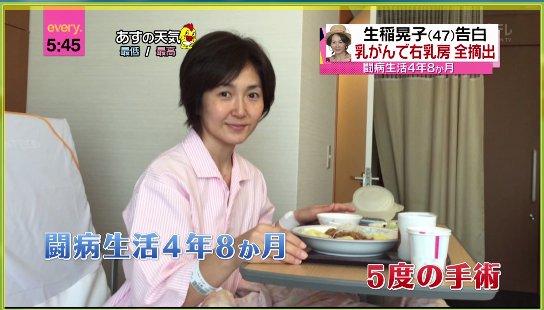 「生稲晃子 乳がん」の画像検索結果
