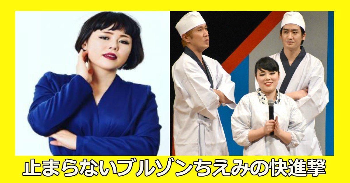 chiemi - ブルゾンちえみが番組にて新ネタ披露、かなりウケると好評な件