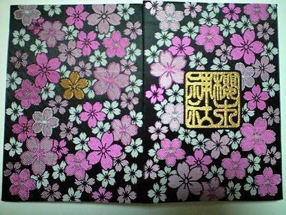 櫻木神社 御朱印帳 에 대한 이미지 검색결과