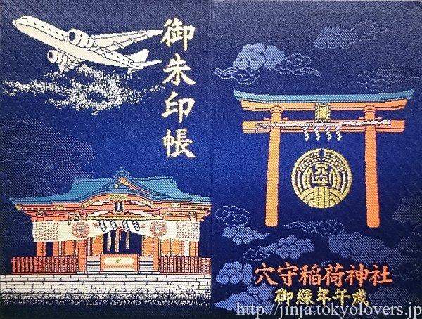 穴守稲荷神社 御朱印帳 에 대한 이미지 검색결과