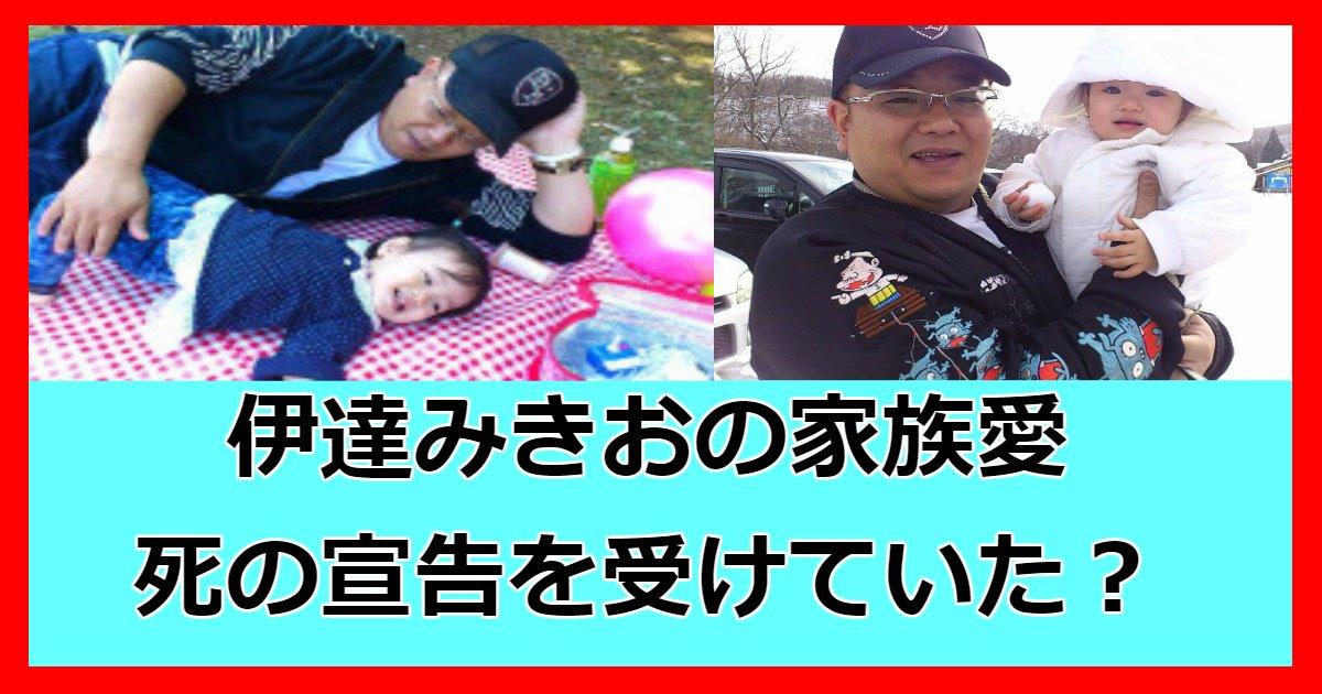 datemikio.png?resize=1200,630 - サンドウィッチマン伊達みきおの家族愛!死が近い?