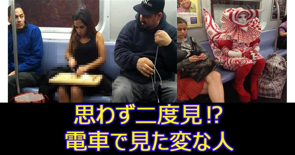 densyahenzin.jpg?resize=1200,630 - 【衝撃】電車で見かけた変な人まとめ